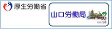 https://jsite.mhlw.go.jp/yamaguchi-roudoukyoku/home.html