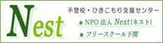 https://nest-fs.sakura.ne.jp/